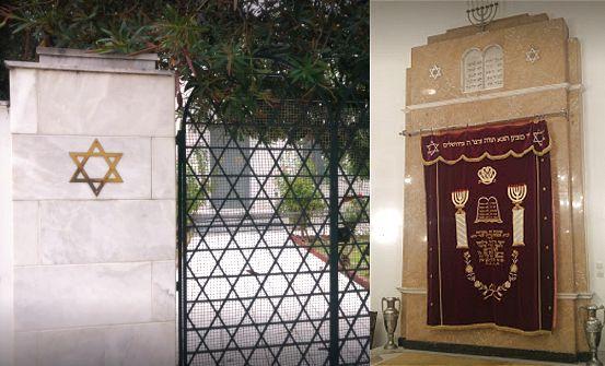 Volos Synagogue
