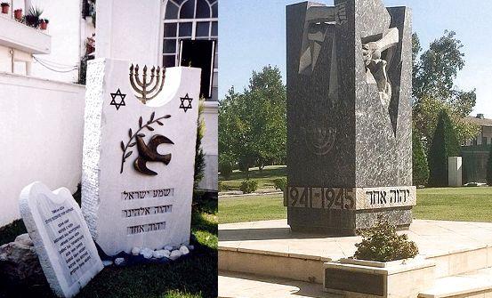 Volos Synagogue and Holocaust Memorial